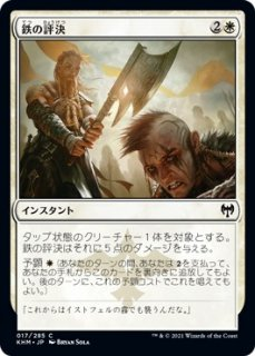 鉄の評決/Iron Verdict