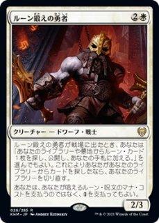 ルーン鍛えの勇者/Runeforge Champion