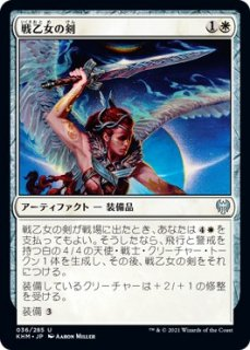 戦乙女の剣/Valkyrie's Sword