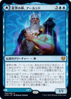 星界の神、アールンド/Alrund, God of the Cosmos