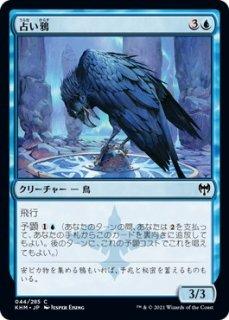 占い鴉/Augury Raven