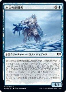 氷山の徘徊者/Berg Strider