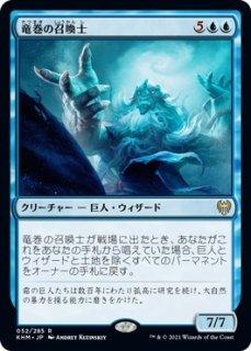 竜巻の召喚士/Cyclone Summoner