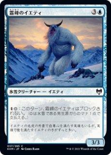 霜峰のイエティ/Frostpeak Yeti