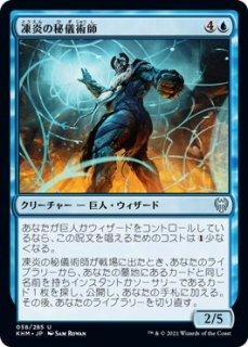 凍炎の秘儀術師/Frostpyre Arcanist