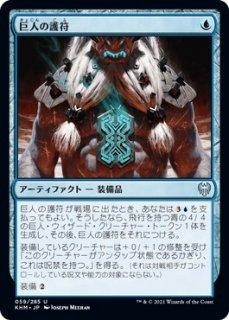 巨人の護符/Giant's Amulet