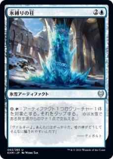 氷縛りの柱/Icebind Pillar