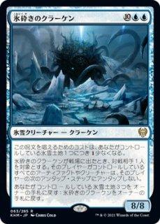 氷砕きのクラーケン/Icebreaker Kraken