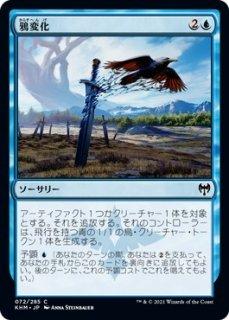 鴉変化/Ravenform