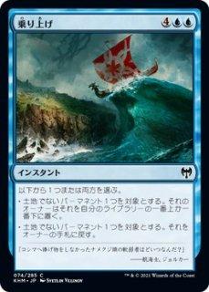 乗り上げ/Run Ashore