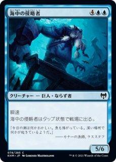 海中の侵略者/Undersea Invader