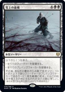 雪上の血痕/Blood on the Snow