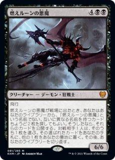 燃えルーンの悪魔/Burning-Rune Demon