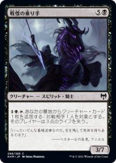 戦慄の乗り手/Dread Rider