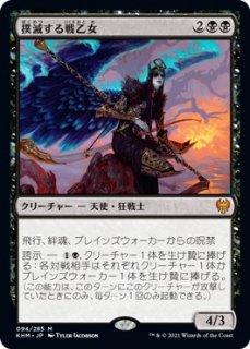 撲滅する戦乙女/Eradicator Valkyrie