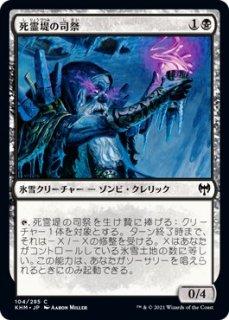 死霊堤の司祭/Priest of the Haunted Edge