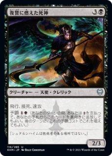 復讐に燃えた死神/Vengeful Reaper