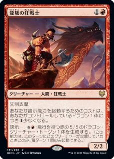 龍族の狂戦士/Dragonkin Berserker