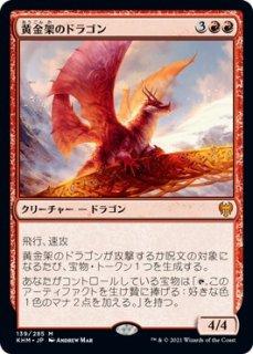 黄金架のドラゴン/Goldspan Dragon