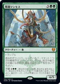 戦闘マンモス/Battle Mammoth