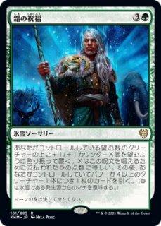 霜の祝福/Blessing of Frost
