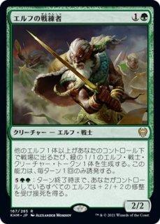 エルフの戦練者/Elvish Warmaster