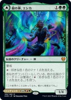 樹の神、エシカ/Esika, God of the Tree