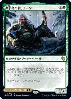 冬の神、ヨーン/Jorn, God of Winter