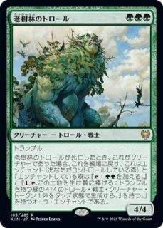老樹林のトロール/Old-Growth Troll
