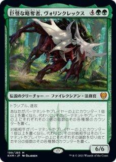 巨怪な略奪者、ヴォリンクレックス/Vorinclex, Monstrous Raider