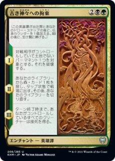 古き神々への束縛/Binding the Old Gods