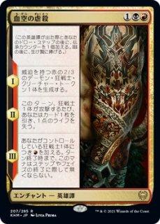血空の虐殺/The Bloodsky Massacre