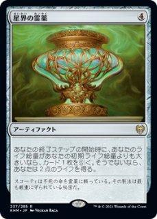 星界の霊薬/Cosmos Elixir