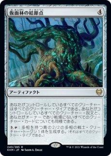 仮面林の結節点/Maskwood Nexus