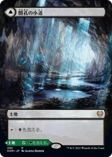 闇孔の小道/Darkbore Pathway