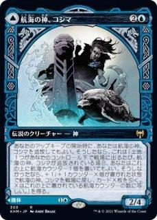 航海の神、コシマ/Cosima, God of the Voyage