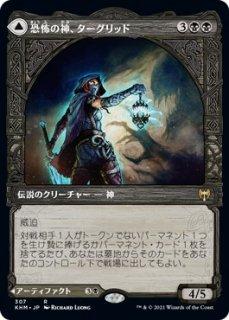 恐怖の神、ターグリッド/Tergrid, God of Fright