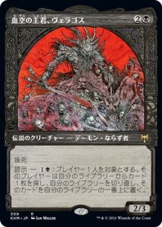 血空の主君、ヴェラゴス/Varragoth, Bloodsky Sire