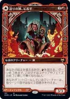 語りの神、ビルギ/Birgi, God of Storytelling