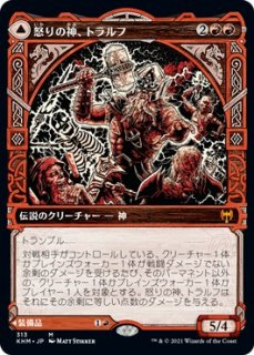 怒りの神、トラルフ/Toralf, God of Fury
