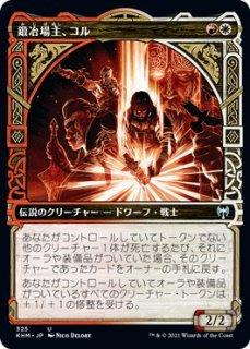 鍛冶場主、コル/Koll, the Forgemaster