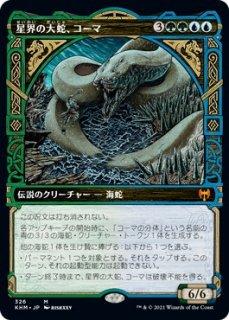 星界の大蛇、コーマ/Koma, Cosmos Serpent