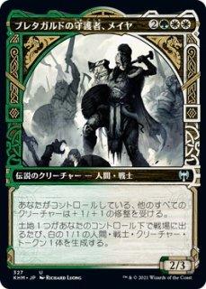 ブレタガルドの守護者、メイヤ/Maja, Bretagard Protector