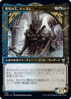 背信の王、ナーフィ/Narfi, Betrayer King