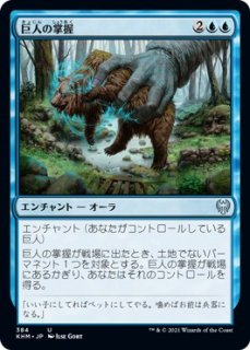巨人の掌握/Giant's Grasp