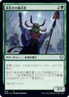 林歩きの儀式者/Gladewalker Ritualist
