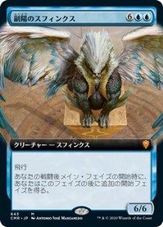 副陽のスフィンクス/Sphinx of the Second Sun
