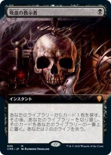 吸血の教示者/Vampiric Tutor