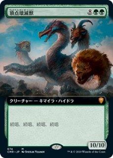 頂点壊滅獣/Apex Devastator