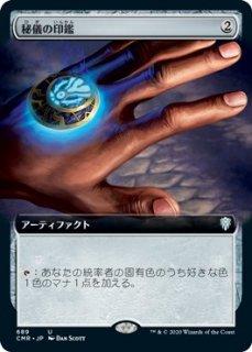 秘儀の印鑑/Arcane Signet